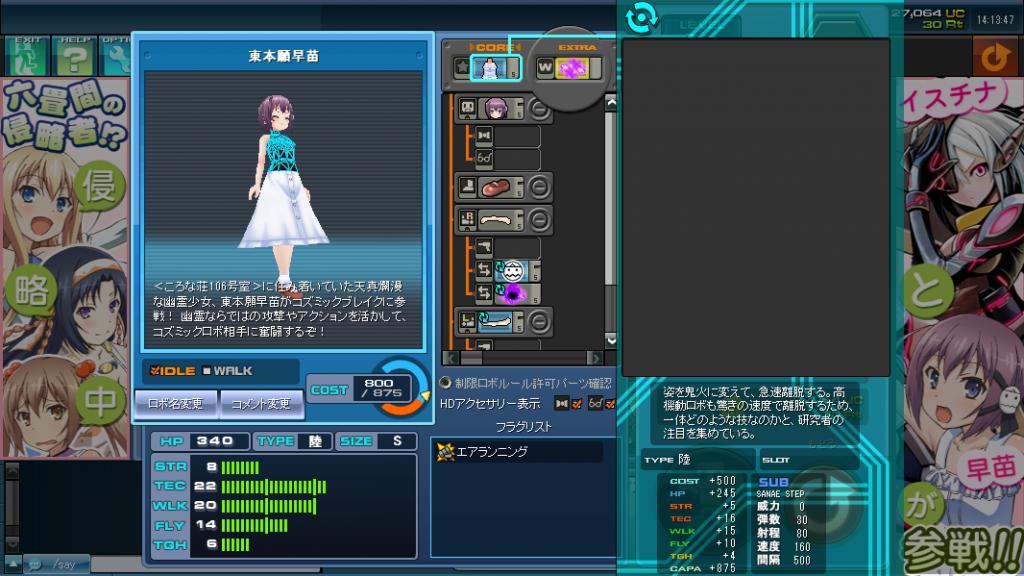 Cosmic Break X  Rokujyoma no Shinryakusha!?  Collaboration (ch 12 flag updated) ScreenShot_20140724_1313_42_262_zps75f27d9a