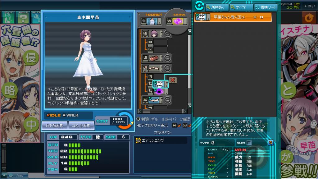 Cosmic Break X  Rokujyoma no Shinryakusha!?  Collaboration (ch 12 flag updated) ScreenShot_20140724_1313_52_561_zps8fc912e6