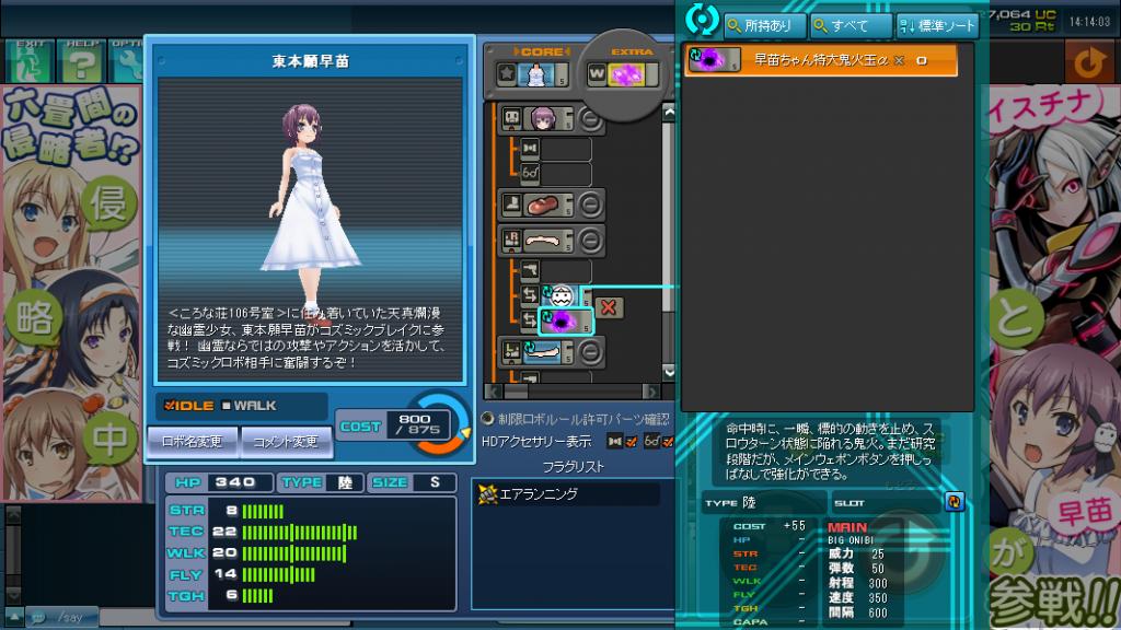 Cosmic Break X  Rokujyoma no Shinryakusha!?  Collaboration (ch 12 flag updated) ScreenShot_20140724_1313_58_400_zpsd7584657
