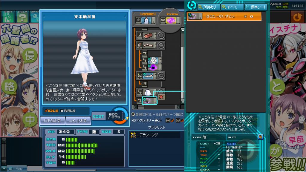 Cosmic Break X  Rokujyoma no Shinryakusha!?  Collaboration (ch 12 flag updated) ScreenShot_20140724_1314_13_091_zps36046e2a