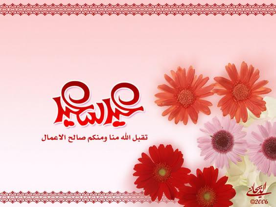 عيدكم مبارك وكل عام وأنتم بخير Eid