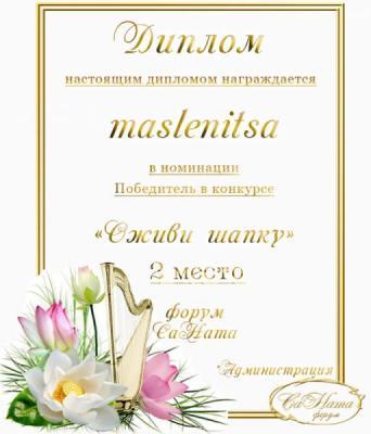 Награды maslenitsa 37c148fe89e35d089fd392d3d5384429