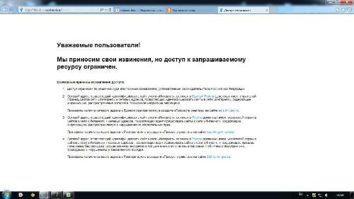 [Общая тема] Сайт включён в число запрещённых - Страница 4 6005a3ee485238c07553ed15907eaa66