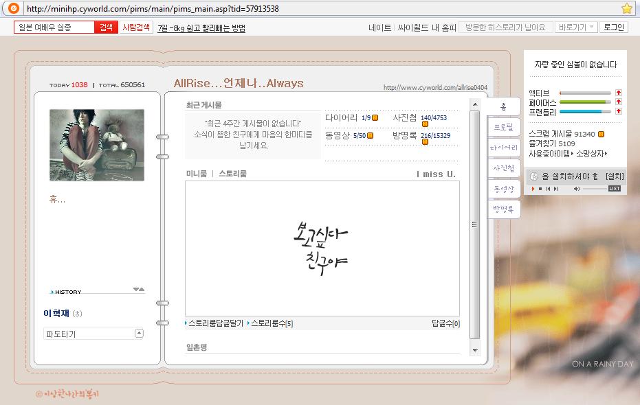 Cyworld và Fancafe của Super Junior [tháng 08.2009] 0_509052001249558851