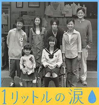 1LITRO DE LAGRIMAS ( D.japones) Ichi_Rittoru_no_Namida