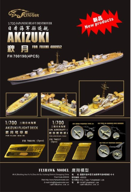 Flyhawkmodel New Products of July AKIZUKIPOSTER-1