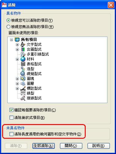 [原廠報告]AutoCAD 2010 產業測試報告_營建業篇 AutoCAD2010-New14