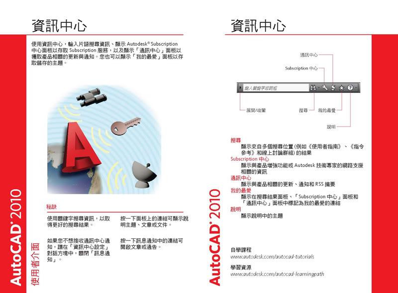 AutoCAD 2010 新功能預覽 AutoCAD2010NEW_02