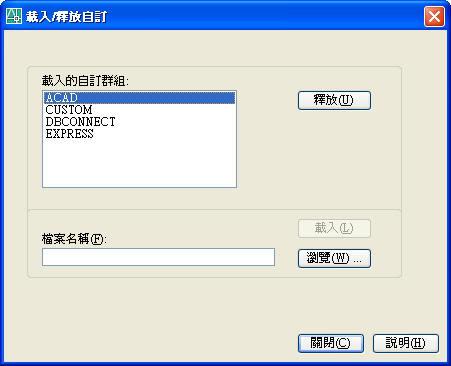 """*[已解決]開啟cad都會出現""""輸入要的自訂檔名稱""""問題 J0194a"""