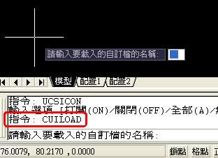 """*[已解決]開啟cad都會出現""""輸入要的自訂檔名稱""""問題 J0194b"""
