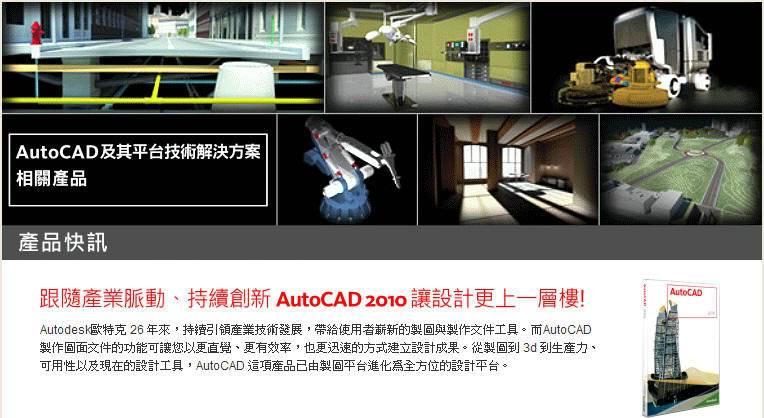 AutoCAD 2010 電子報 J0210