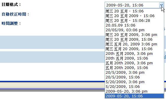 「教學」調整論壇時間/日期格式 J0218
