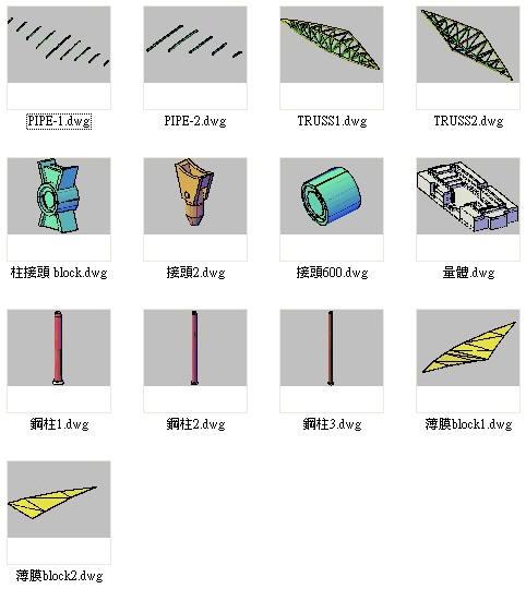 AutoCAD 複雜3D模型建構方法 J0243c