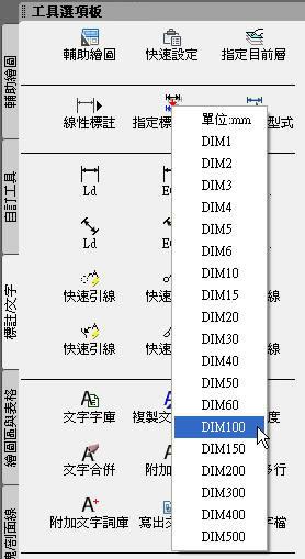 [已解決]如何能快速按了按鈕即可新建多種標註型式 J0244