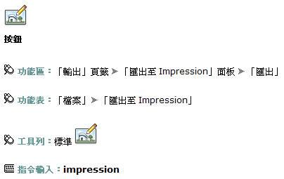 AutoCAD + Impression - 頁 2 J0258-03
