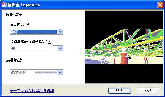 AutoCAD + Impression - 頁 2 J0258-04
