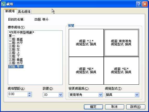 [知識]3D轉2D-轉成三視圖 J2001a