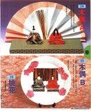 [IMAGE] Origami Kid - Kid gì cuốn này ah ^^ - Page 5 Th_53776589