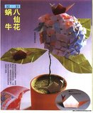 [IMAGE] Origami Kid - Kid gì cuốn này ah ^^ - Page 4 Th_53776615