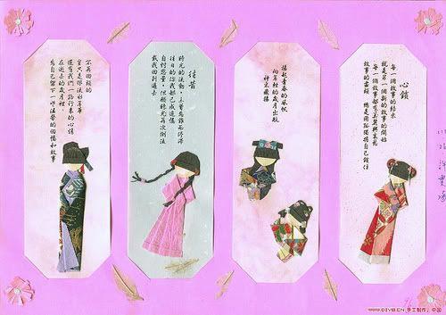 Thiệp Ori Xinh Xinh. 3563353658_c2ab1b6d42