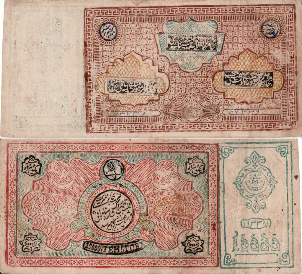 Russian Large Size Banknotes BukharaSoviet10000Tenge1339AH1920AD