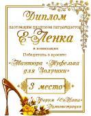 Награды Е-Ленка F8ae977e884281ad61ae9aa12932a0f8