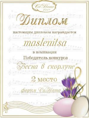 Награды maslenitsa 635d3564e7958db5a2e4be019498405b