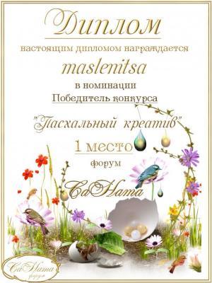 Награды maslenitsa 95d0f7494fc85220c093aa3f2dd12996
