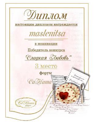 Награды maslenitsa 5c1ee75795c88d7bbd2436f4bef719fa