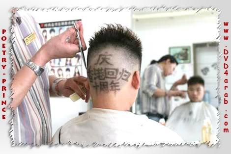 اغرب حلاقات الشعر Hair35
