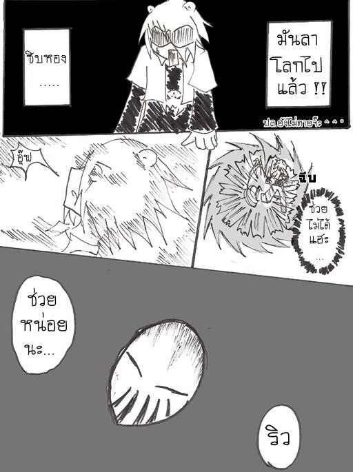 [rangka ได้แค่นี้แล] update[29/10] : I miss you. [SCANNER FAIL] - Page 3 KvR4-13