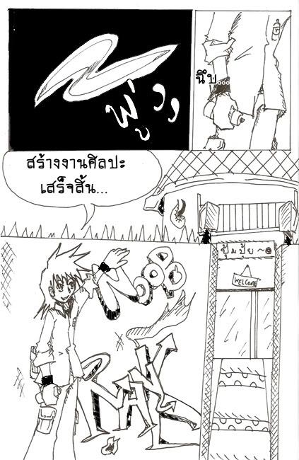 [rangka ได้แค่นี้แล] update[29/10] : I miss you. [SCANNER FAIL] - Page 2 Intro1