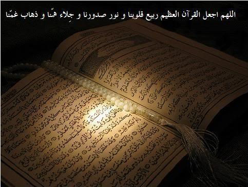 مجموعة من الفروض والاختبارات - صفحة 2 Do3a2_Quran