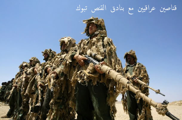 S.W.A.T.IQ Iraqisinperswithtabuk
