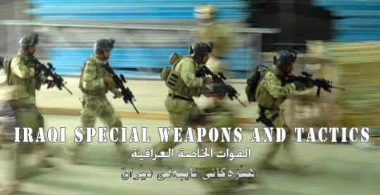 دلتا فورس العراقية صور و فيديو و شرح Special