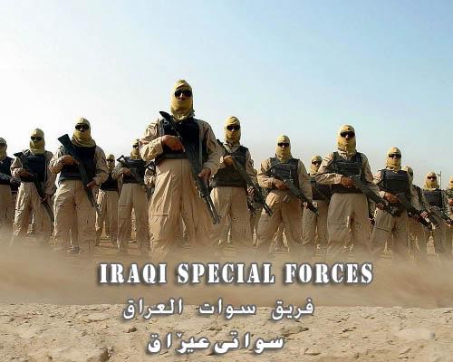 دلتا فورس العراقية صور و فيديو و شرح Swatteam