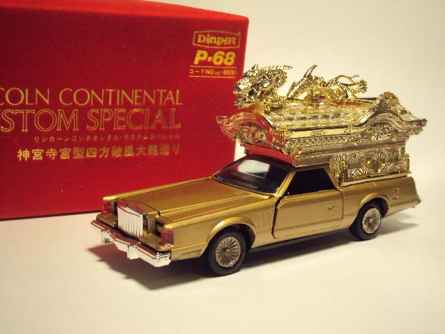 Yonezawa-Diapet: Lincoln Continental Buddhist Hearse. DSC03555_zps3d8ecf1f