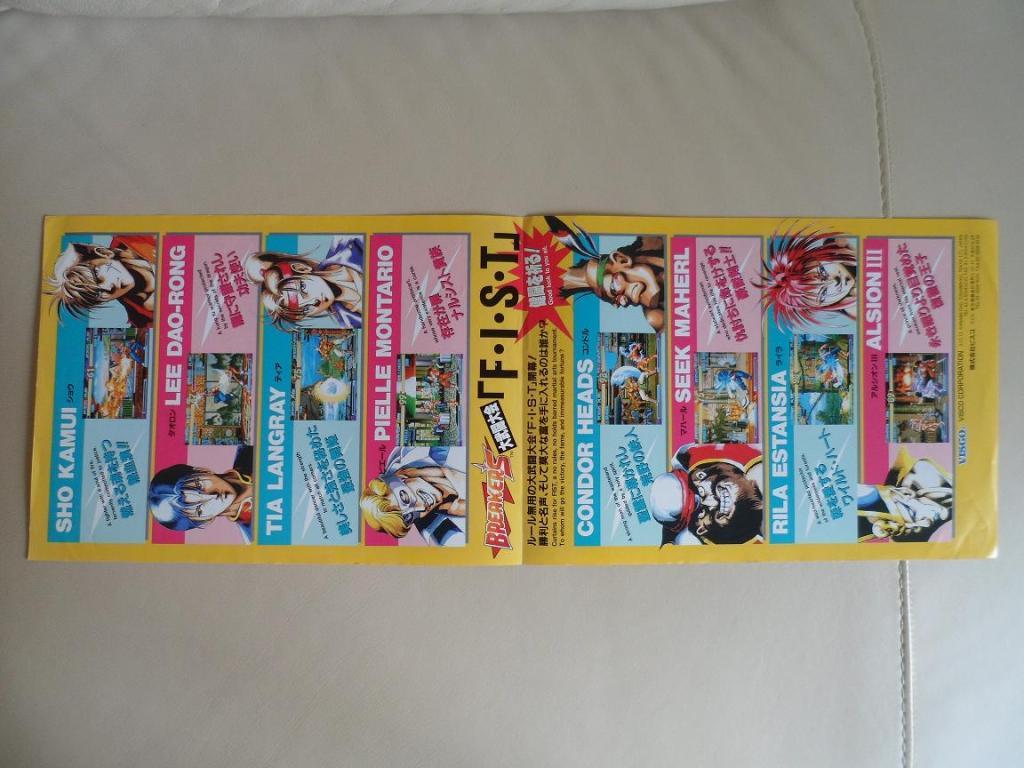 [VDS] Neo Geo and Capcom promo-posters Breakers-retro