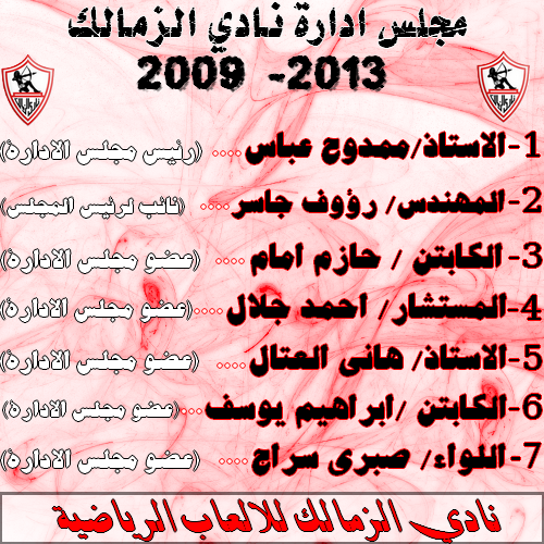 "l  l بيت الزملكاويه للنقاش l  l الزمالك : اتحاد الكرة المصري ""تورته"" Untitled-21-1"