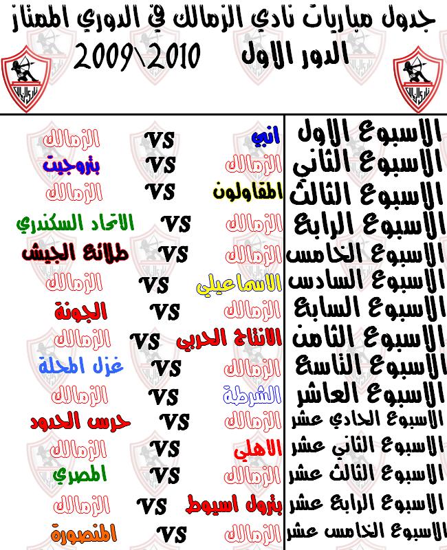 "l  l بيت الزملكاويه للنقاش l  l الزمالك : اتحاد الكرة المصري ""تورته"" Untitled5"