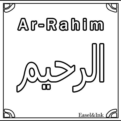 Names of Allah for coloring 03