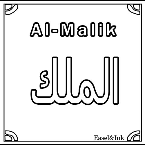 Names of Allah for coloring 04