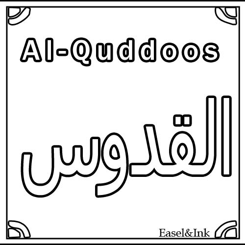 Names of Allah for coloring 05