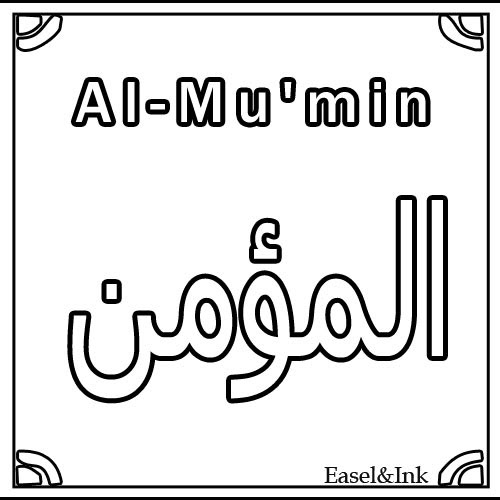 Names of Allah for coloring 07