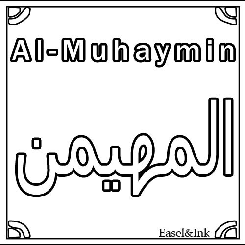 Names of Allah for coloring 08