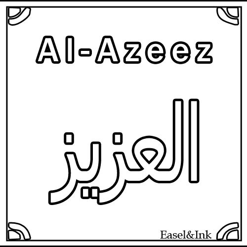 Names of Allah for coloring 09