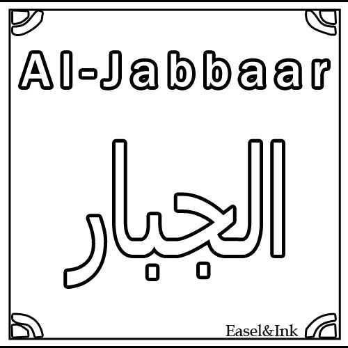 Names of Allah for coloring 10