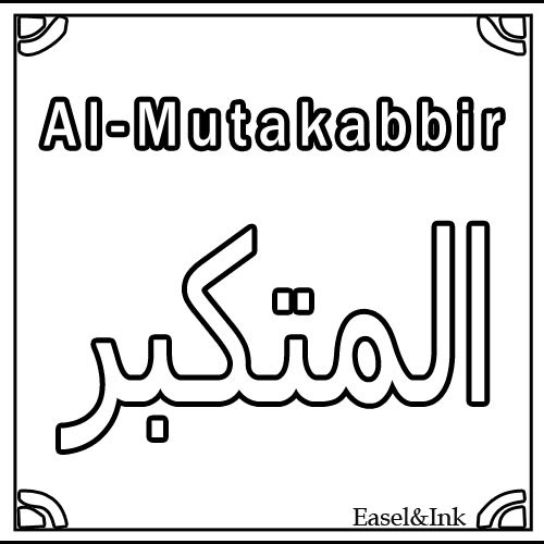 Names of Allah for coloring 11