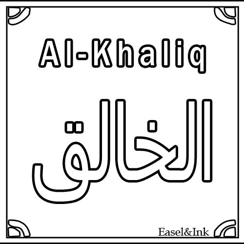 Names of Allah for coloring 12