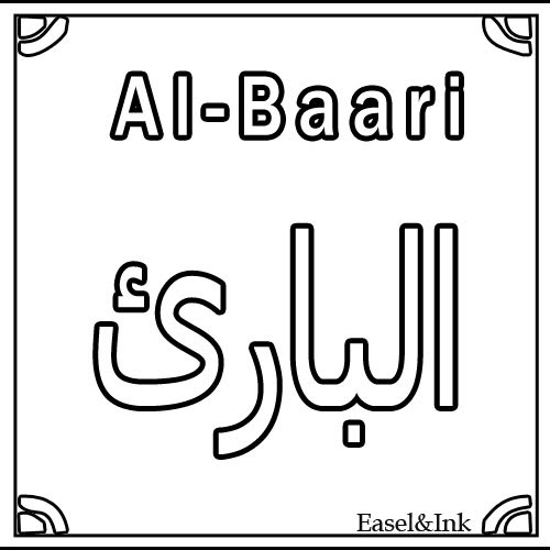 Names of Allah for coloring 13